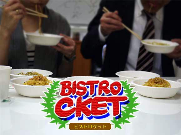 【ビストロケット】第1回:ペペロンチーノ対決!