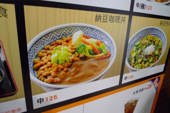 【闇の大人たち】第19回:台湾グルメ紀行 吉野家の納豆カレー丼にむせる!