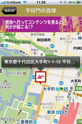 オカルト雑誌『ムー』のiPhoneアプリをミステリースポットで起動すると謎のイベントが発生