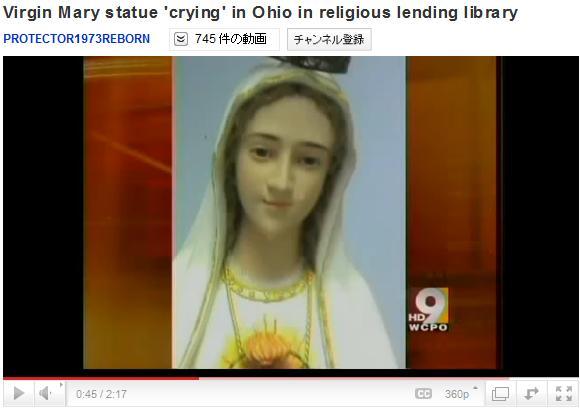 来訪者続出! 涙を流す聖母マリア像