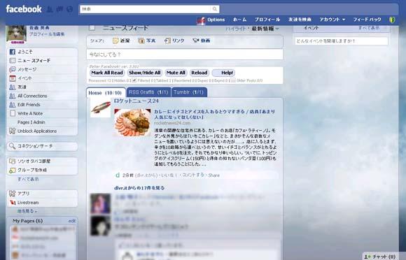 Facebookの仕様を大幅に変えるエクステンション「Better Facebook」