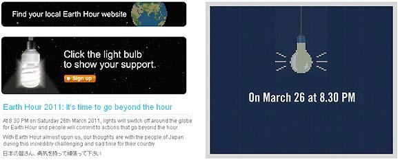 世界に広がる節電の輪、3月26日20時30分より1時間の消灯