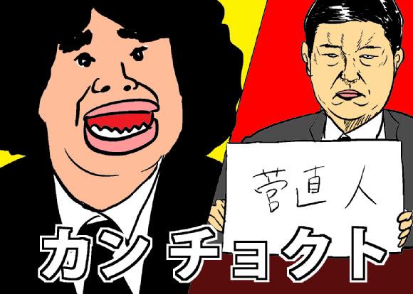 菅首相の在日韓国人献金疑惑を、ジミー大西は昨年末の時点で見抜いていた
