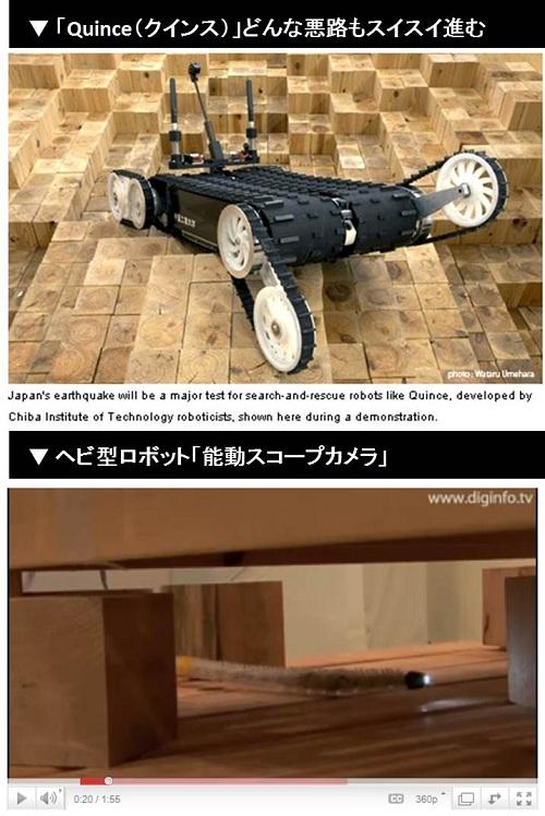 日本で開発中の「生存者捜索ロボット」に注目 / 現地入りは実現となるか!