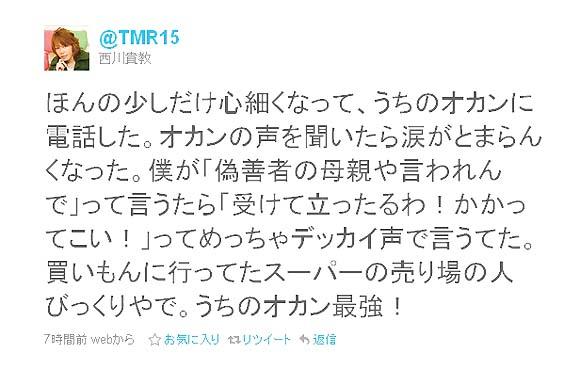 西川貴教さんが母親の一言に号泣 / 母「受けて立ったるわ! かかってこい!」