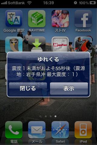 【魁!!アプリ塾】第2回:iPhoneでも緊急地震速報を受信できる『ゆれくるコール』