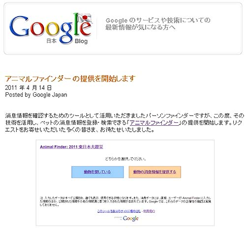 Googleアニマルファインダー完成「リクエストをお寄せ頂いた皆さん、おまたせしました」