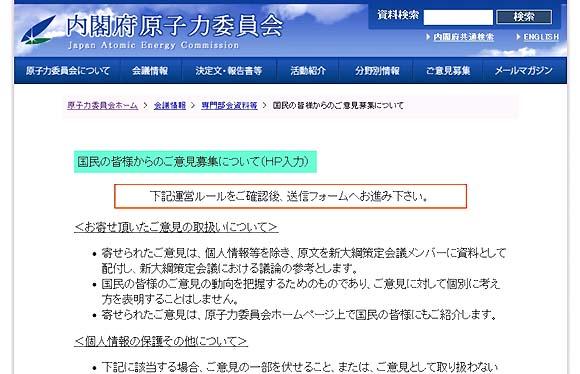 原子力委員会が国民の意見募集