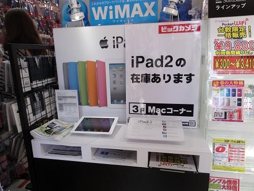 【速報】今からでもiPad2は購入可能なのか!? 実際に家電量販店に行ってきた