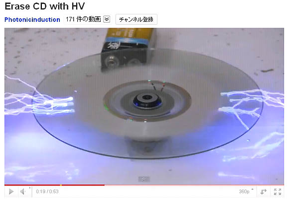 バリバリバリバリー!! 高電圧でCDがただのプラスチックに