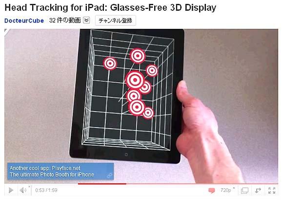 iPhone、iPadで裸眼3Dを実現するアプリ開発中