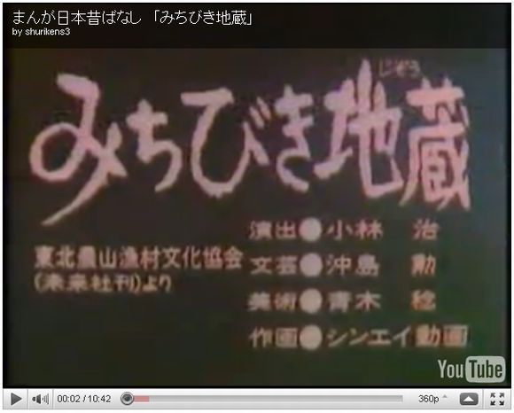 被災地・気仙沼に伝わる昔話「みちびき地蔵」が、海外サイトで紹介される