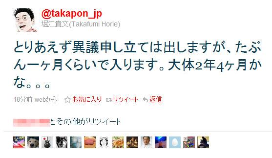 ホリエモンこと堀江貴文被告の実刑確定 / 「大体2年4ヶ月かな。。。」