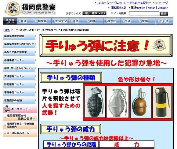 福岡県警察が公式サイトで「ありえない注意を呼びかけている」と話題に