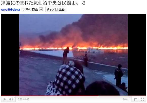地震、津波、そして火の海……震災直後から気仙沼市で撮影された貴重な映像
