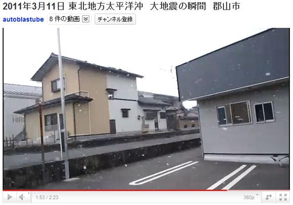 地震直後に猛吹雪、「この世の終わり」を感じずにはいられない福島県郡山市で撮影された3.11映像