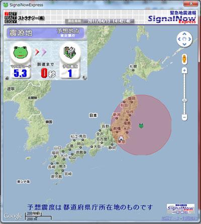 予測震度に予測到達秒数まで表示される緊急地震速報ソフト『SignalNow Express』
