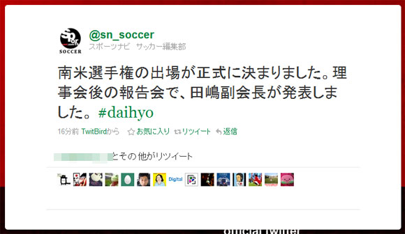 サッカー日本代表、コパ・アメリカ(南米選手権)への出場が正式に決定か