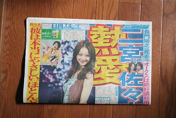 佐々木希と二宮和也熱愛発覚! ネットユーザー「二宮は日本中の男を敵にまわしている」