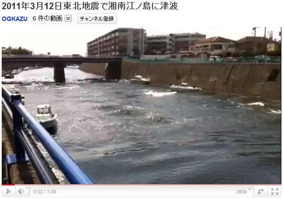 震災翌日の3月12日に湘南江の島で撮影された河川逆流映像