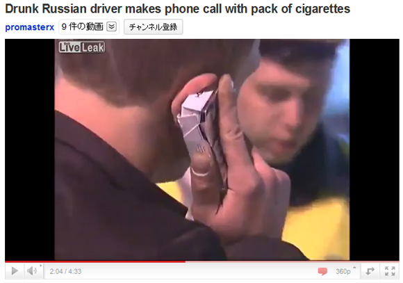 飲酒運転のロシア人、タバコの箱で電話してるフリをする