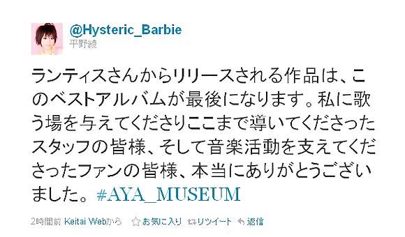 平野綾さんが音楽活動休止 / ネットユーザー「音楽活動してたのか」