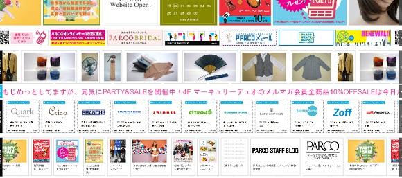 福岡パルコの公式サイトを見ると船酔いするそうです