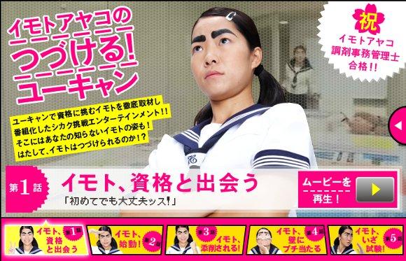 イモトアヤコさんが調剤事務管理士の試験に合格! 実は有名人たちはこんな資格を所持