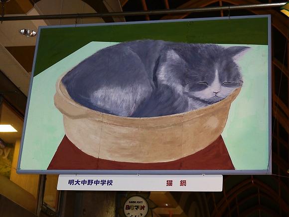 巨大猫鍋を中野ブロードウェイで発見