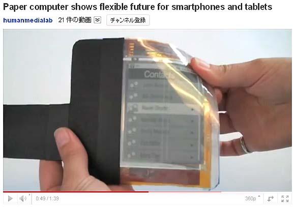 ペーパーディスプレイで紙のようなケータイ登場か / iPhone7あたりで採用されるかも?