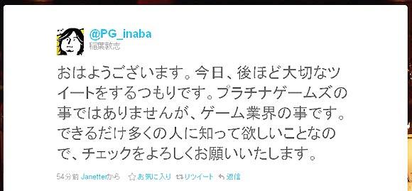 ゲームクリエーター稲葉氏から重大発表「先輩が新会社設立します」 / ネットの声「新会社きたああああああ」
