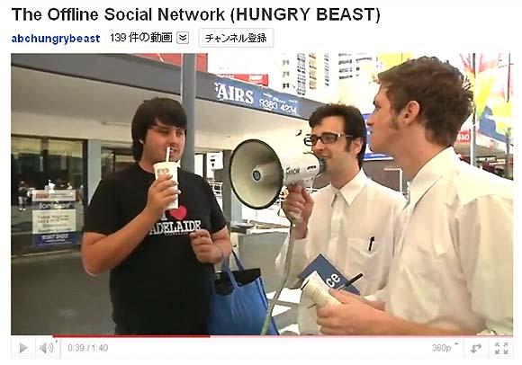 【動画】ソーシャルネットワークを現実に置き換えるとこうなる