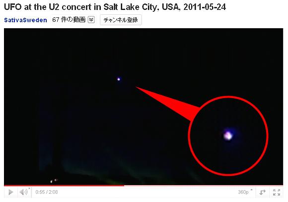 U2のコンサートにUFO出現 / ボブへのバースデーソング演奏中に青白い発光体が