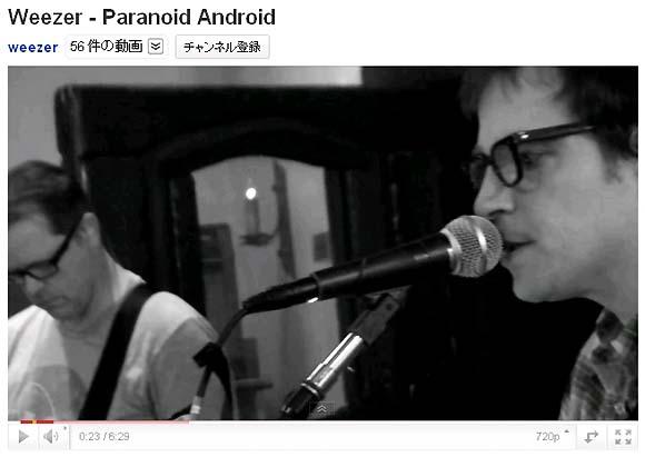 ウィーザーがレディオヘッドの「パラノイドアンドロイド」をカバー、しかも無料ダウンロード可