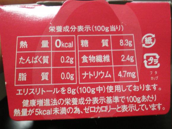 「ゼロカロリー食品」、本当にゼロとは限らなかった!!
