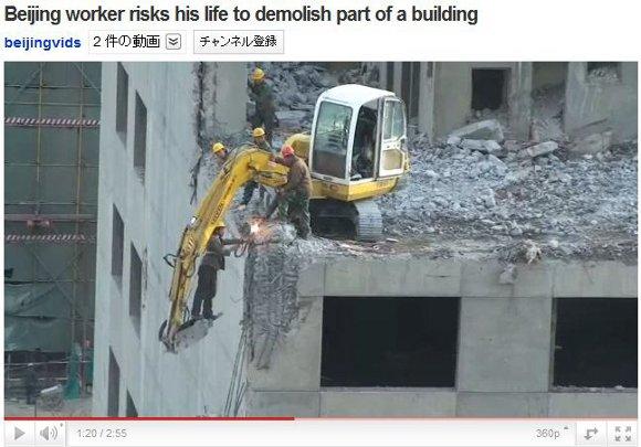 背筋がゾクゾク凍る! あまりにも危険すぎる中国の高層ビル解体作業に中国人も絶句