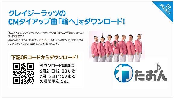 笑いと音楽で日本を元気にする「クレイジーラッツ」、CMタイアップ曲がダウンロード開始