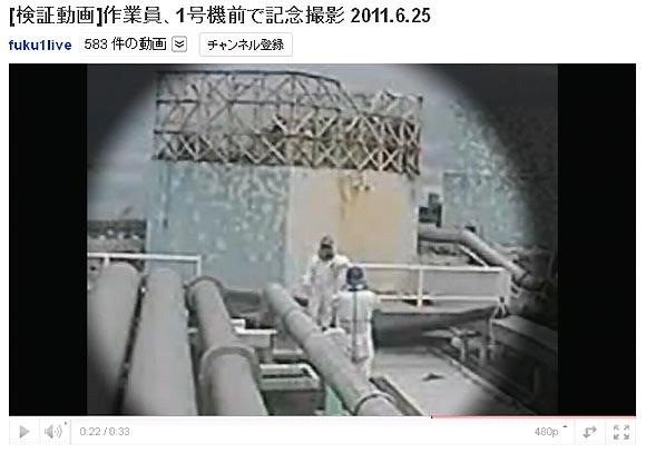 ふくいちライブカメラに映った! 原発作業員が1号機の前で記念撮影する様子