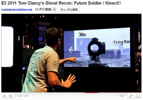 【E3現地取材】手をパーにして銃を撃つ! FPSもKinectでプレイする時代に突入か
