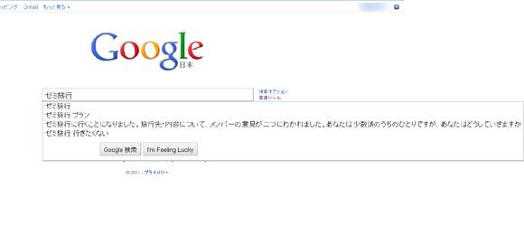 Google「ゼミ旅行」の検索候補が長すぎる件