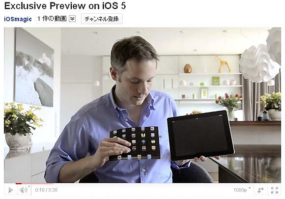 発表前に「iOS5」を独占紹介? と思ったらiPadを使ったすげえ手品だった!