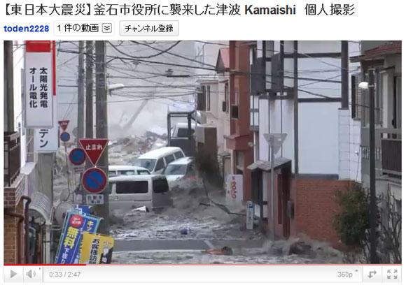 岩手県釜石市で撮影された衝撃的な3.11津波動画