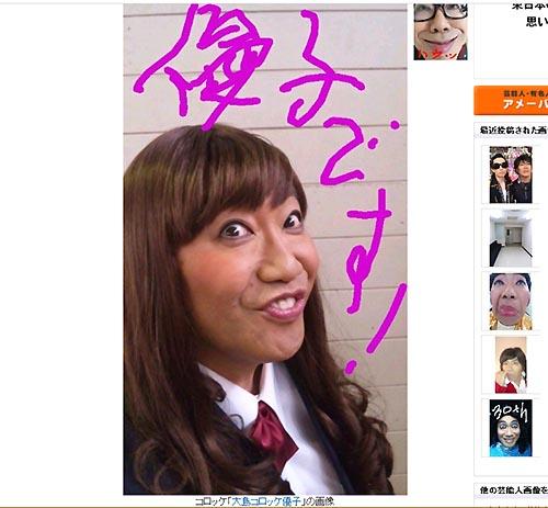 コロッケさんの大島優子さんの顔真似がソックリ!