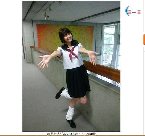 観月ありささん(34歳)のセーラー服姿に生唾ゴクリ! / ファン「なまらめんこいですね」