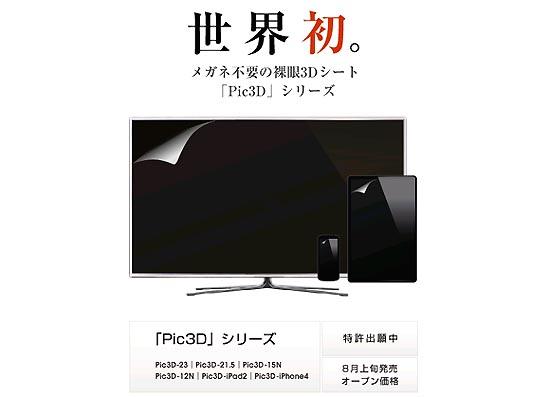 3Dテレビ購入はちょっと待って! 貼るだけで3Dディスプレイになるシートを試してからにしよう