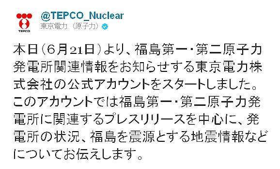 福島第一第二原子力発電所のTwitterアカウント開設