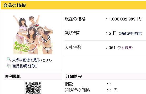 AKB48の使用済み衣装、ヤフオクで10億円の値がつく
