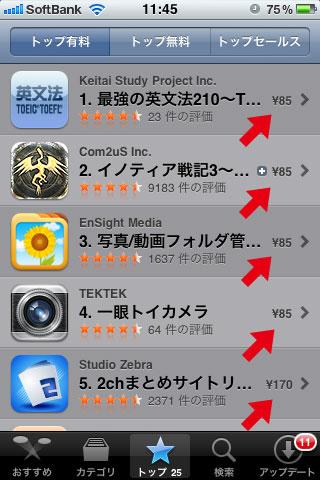 AppStoreの価格レート改定されiPhone・iPadアプリが軒並み大幅値下げ! / 例)115円→85円