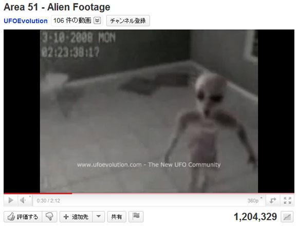 【衝撃映像】エリア51で撮影された「捕らえられた宇宙人」