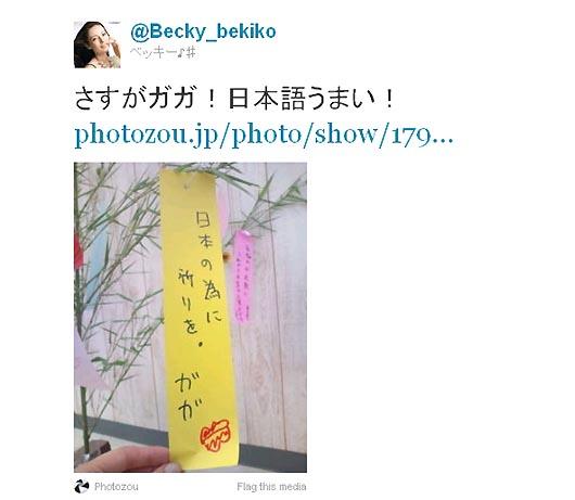 ベッキーさんがガガさんの日本語を絶賛! ネットユーザー「え、本物?」